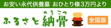 お安い永代供養墓はおひとり様3万円より【ふるさと納骨】全国版/越前(株)
